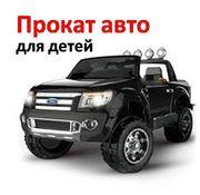 Электромобиль Ford Ranger на прокат